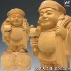 大黒天像 20cm 桧 木彫り 仏像