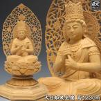 木彫り 仏像 大日如来 坐像 高さ24cm 柘植製