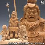 木彫り 仏像 役行者 小角像 前鬼 後鬼セット 高さ38cm 楠製