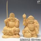 柘植 恵比寿大黒セット 10cm 木彫り 置物