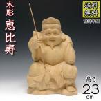 木彫り 恵比寿 23cm 木彫り 恵比寿 置物 七福神 縁起物