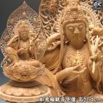 最上彫り如意輪観音 54cm 榧 木彫り 仏像