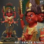 木彫り 仏像 彩色三宝荒神 立像 高さ84cm 楠製