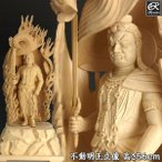 ショッピング仏像 不動明王 56cm 火炎巻光背 木彫り 仏像 不動明王 桧 仏像 不動明王