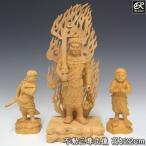 不動三尊像 セット 22cm 木彫り 仏像 不動明王 柘植 仏像 不動三尊