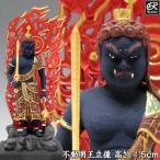 ショッピング仏像 彩色不動明王 高さ11.5cm 柘植 木彫り 小仏像
