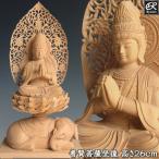 木彫り 仏像 普賢菩薩像 象台坐 高さ27cm 柘植製