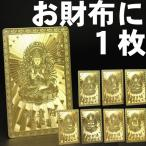 守り本尊護身符 金カード 仏像 仏具 お守り 生まれ年 守り本尊 八体仏