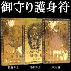 御守り護身符 金カード 仏像 仏具 お守り 不動明王 孔雀明王 役行者
