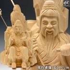 木彫り 仏像 役行者 小角像 高さ17cm 楠製