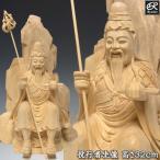 役行者 小角像 32cm 木彫り 仏像 役行者 楠 仏像 役行者