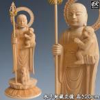 木彫り 仏像 水子地蔵 立像 高さ20cm 桧製