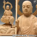 木彫り 仏像 地蔵菩薩 半跏坐像 高さ26cm 柘植製