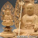 地蔵菩薩 坐像 31cm 柘植 木彫り 仏像