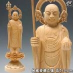木彫り 仏像 地蔵菩薩 立像 高さ19cm 桧製