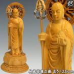 ショッピング仏像 地蔵菩薩 立像 12.5cm 木彫り 仏像 地蔵菩薩 柘植 仏像 地蔵菩薩