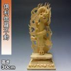 木彫り 仏像 倶利伽羅不動 高さ30cm 桧製