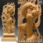 木彫り 仏像 倶利伽羅不動 高さ53cm 桧製