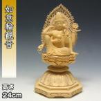 如意輪観音 坐像 24cm 桧 木彫り 仏像