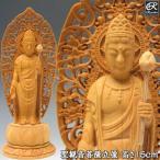 聖観音菩薩 立像 15cm 木彫り 仏像 聖観音菩薩 柘植 仏像 聖観音菩薩