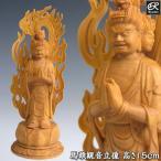 木彫り 仏像 馬頭観音 立像 高さ15cm 柘植製