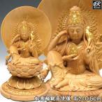 金彩如意輪観音 高さ10.5cm 柘植 木彫り 小仏像