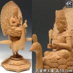 孔雀明王像 31cm 柘植 木彫り 仏像