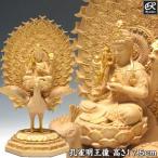 金彩孔雀明王 高さ17.5cm 柘植 木彫り 小仏像