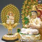 木彫り 仏像 彩色孔雀明王 高さ17.5cm 柘植製