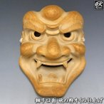 獅子口面 砥の粉オイル仕上げ 木彫り 楠面 お面 能面 獅子面