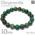クリソコラ10mm ブレスレット 天然石 パワーストーン ブレス
