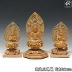 釈迦三尊像 截金装飾 20cm 柘植 木彫り 仏像 釈迦如来 文殊菩薩 普賢菩薩