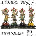 彩色四天王像 60cm 楠 木彫り 仏像