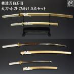 模造刀 白石目 3点セット(大刀 小刀 刀掛け) 刀剣