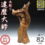 木彫りの達磨大師 82cm 木彫り 置物 楠製 だるま 達磨大師