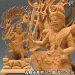 木彫り 仏像 烏枢沙摩明王 立像 高さ33cm 楠製 うすさま明王