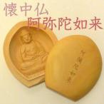 柘植製 阿弥陀如来(戌・亥) 懐中仏 香合仏 仏像