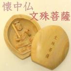 柘植製 文殊菩薩(卯) 懐中仏 香合仏 仏像