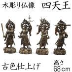 古色四天王像 68cm 楠 木彫り 仏像
