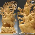 烏枢沙摩明王像 28cm 柘植 木彫り 仏像 うすさま明王