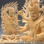 木彫り 仏像 烏枢沙摩明王 立像 高さ23cm 桧製 うすさま明王