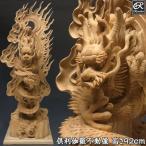 木彫り 仏像 倶利伽羅不動 高さ92cm 楠製