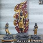 木彫り 仏像 古色不動三尊像 立像 特大高さ206cm 楠製