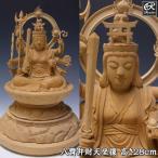 木彫り 仏像 八臂弁財天 八臂弁才天 高さ28cm 柘植製