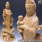 木彫り 仏像 子安観音 高さ40cm 台湾桧製 観音菩薩