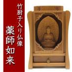 薬師如来 竹厨子入り仏像 木彫り 仏像 厨子