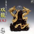 風水龍 双龍(大)34cm 置物