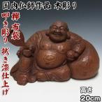 欅(ケヤキ) 布袋 叩き彫り 拭き漆仕上げ 20cm 木彫り 日本仏師作品