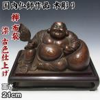 欅 布袋 漆 古色仕上げ 21cm 木彫り 置物 日本仏師作品