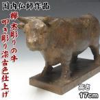 木彫りの牛 叩き彫り 漆古色仕上げ 17cm 日本仏師作品 うし ウシ 置物